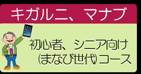 初心者・シニア向け(まなび世代)コース