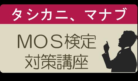 MOS検定対策講座