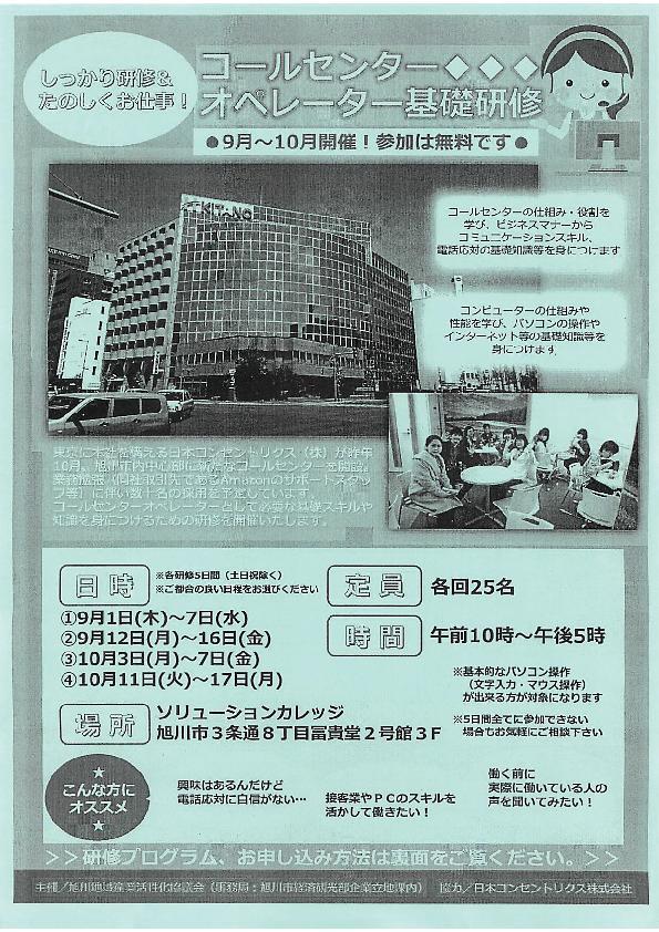 コールセンター基礎研修表