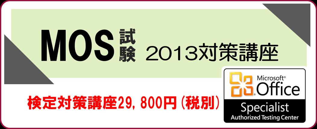 MOS(マイクロソフトオフィススペシャリスト)2013試験対策講座