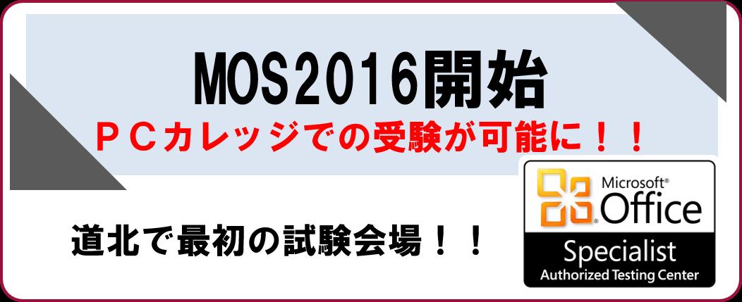 MOS(マイクロソフトオフィススペシャリスト)2016開始